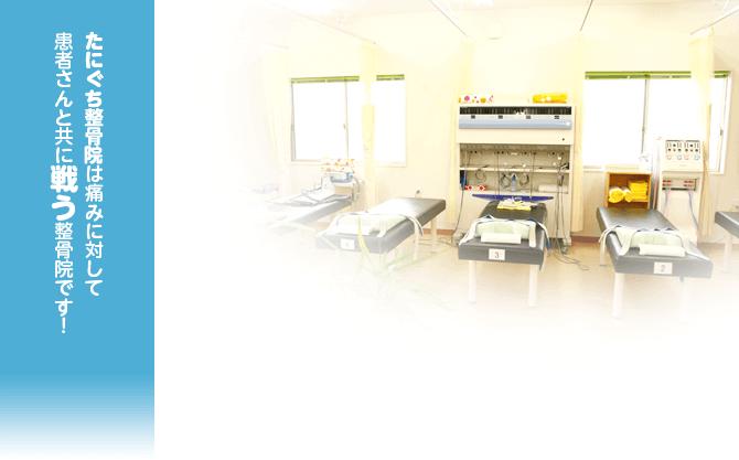 たにぐち整骨院は痛みに対して患者さんと共に戦う整骨院です!