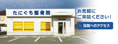 福岡のたにぐち整骨院へのアクセス