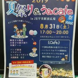 夏祭りin宇美駅広場前